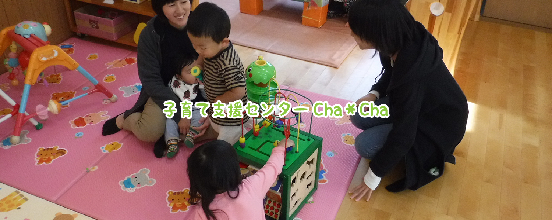 子育て支援センターCha*Cha